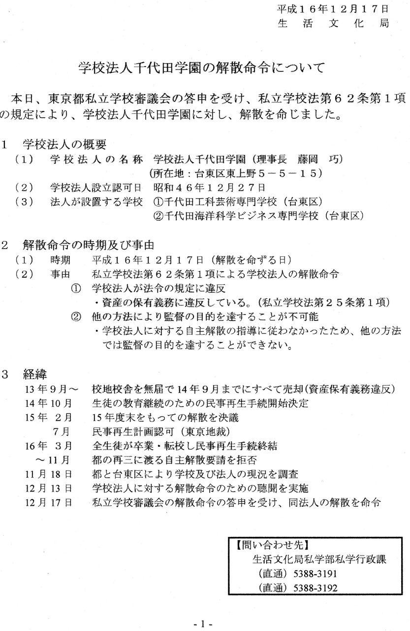 千代田 学園 解散 命令