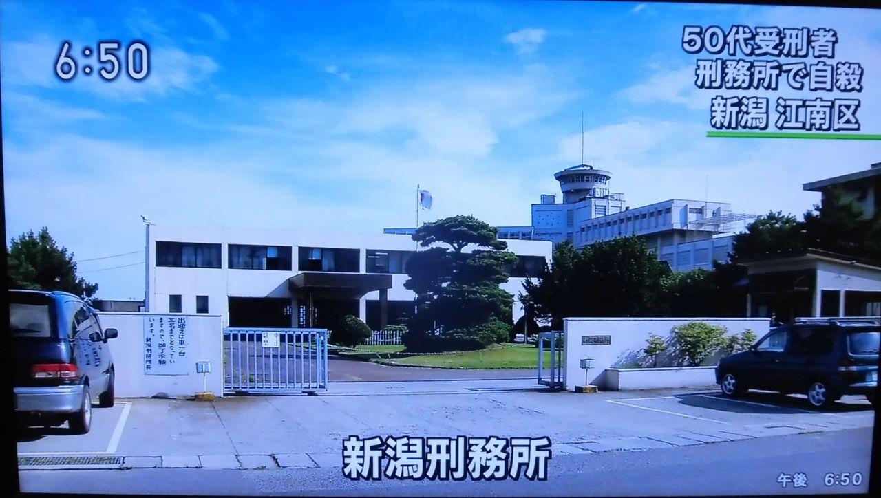 新潟刑務所