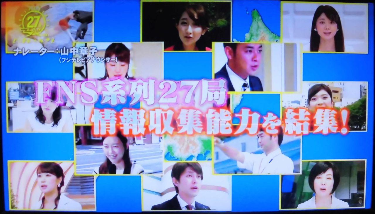 kobarinのダイアリーノート:FNS27時間テレビ 日本のれきし