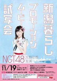 nigatakurasi_nyukou_1014