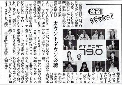 nippo0629