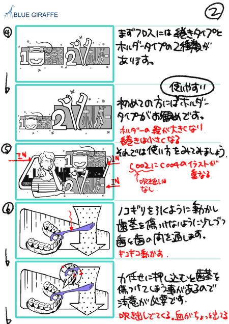 MFTおしゃれ_conte_#01_02