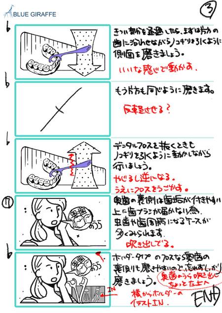 MFTおしゃれ_conte_#01_03