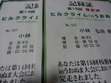 2018_08_05 shiori 24