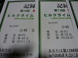 2018_08_05 shiori 23