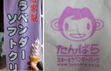 2011_08_30 tanbara 01