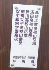 2010_10_03 hotaka 07