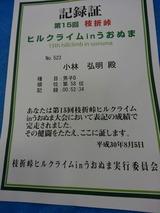 2018_08_05 shiori 22