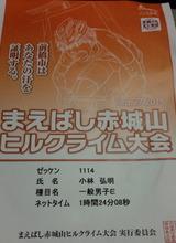 2015_09_27 akagi 05