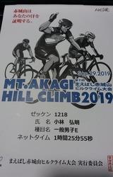 2019_09_29 akagi 12