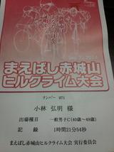 2014_09_28 akagi 07