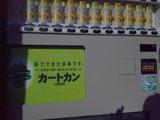 2012_10_21 kawaba 01