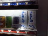 2012_11_29 yoruren 01