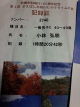 2014_09_28 akagi 09