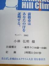2013_09_29 akagi 08