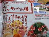 2011_12_23 tako 03