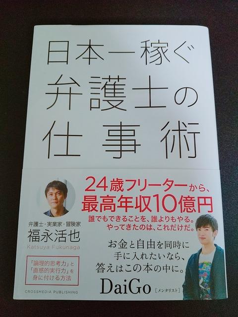 誰にでもできることを、誰よりもやり続けよう。読書メモ281-『日本一稼ぐ弁護士の仕事術』