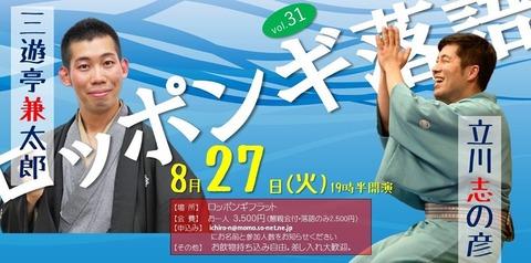 8月27日は、ロッポンギ落語vol.31!ゲストは豊富な経験で多くの引き出しを持つ若手落語家、三遊亭兼太郎さん!