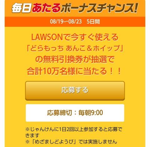 めざましじゃんけんでLAWSONのどらもっちが10万人に当たる!ボーナスキャンペーン