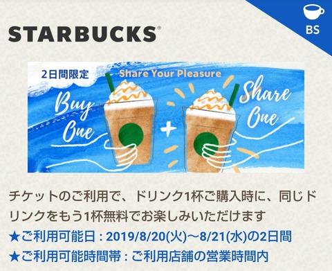 スターバックスコーヒーから夏を楽しむドリンクチケット!「Share Your Pleasure」