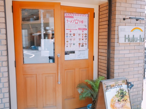 新しい感覚のハワイ風ラーメン、池袋の麺屋Hulu-lu。