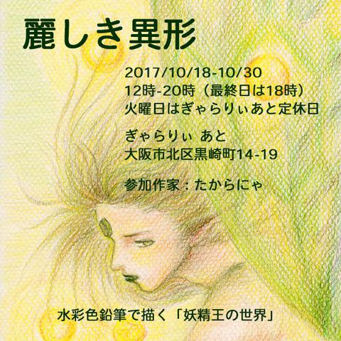 uruwashiki-igyo-flyer-teikyubi