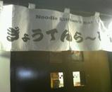 meguroya01