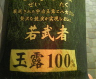 wakamusha02