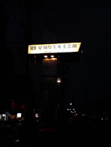 20031230_hekiru1