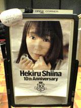 20031230_hekiru2