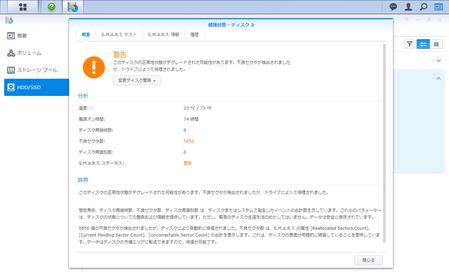 diskadd01