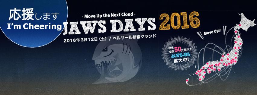 JAWSDAYS_2016_cheering
