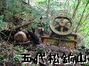 五代松鉱山