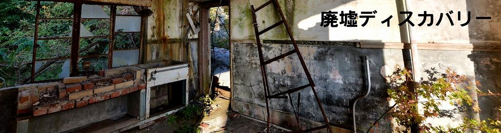 廃墟ディスカバリー
