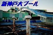新神戸大プール