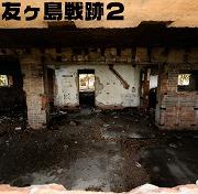 友ヶ島戦跡2