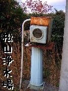 松山浄水場