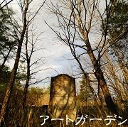 廃墟以外のディスカバリー