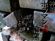 神崎ホフマン式輪窯