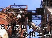 S大阪セメント彦根工場<br>