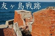 友ヶ島戦跡