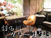 猪名川クレー射撃場