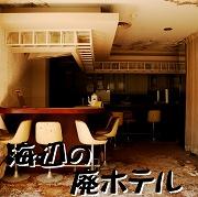 海辺の廃ホテル