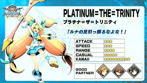 blazblue-cross-tag-battle-dlc-platinum5a