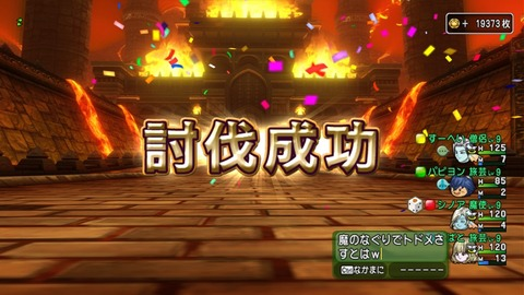 DQXGame 2017-04-26 23-14-28-799