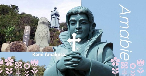 Ai no Kami Amakusa