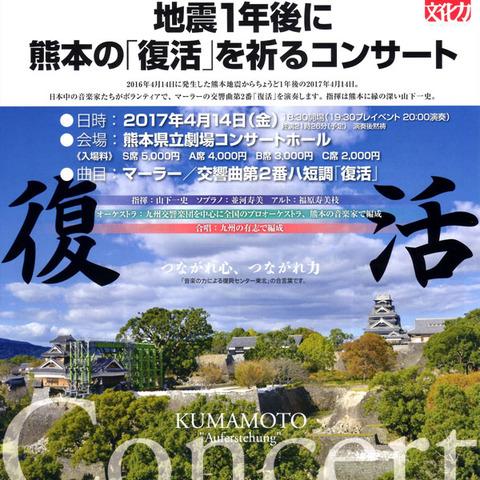 地震1年後に熊本の「復活」を祈るコンサート