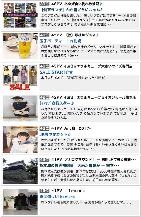 otemoyan-ranking-20180622-43