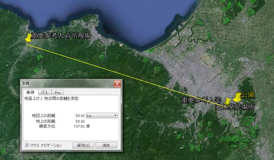 札幌重要参考人遺体現場