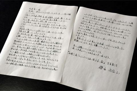 樋田淳也置手紙